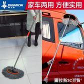 洗車刷子軟毛工具汽車用品刷車擦車拖把長柄伸縮神器清潔專用 QM圖拉斯3C百貨