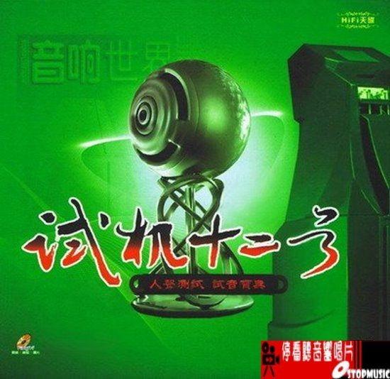 【停看聽音響唱片】【CD】HI-FI天諜 - 試機十二號