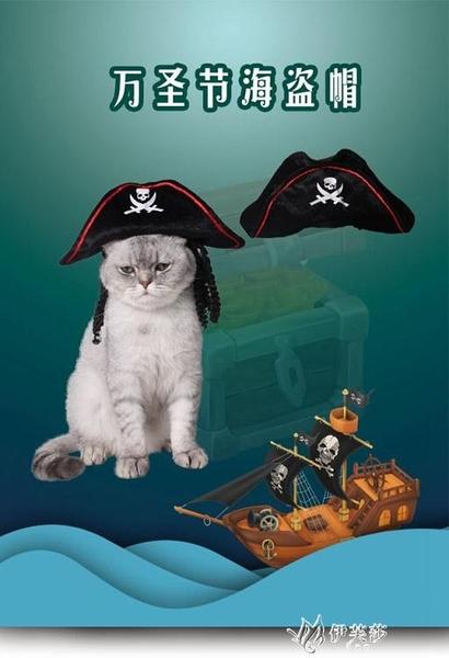 狗狗頭套帽子寵物變身帽貓咪頭飾品泰迪貴賓海盜帽假發變裝帽  伊芙莎