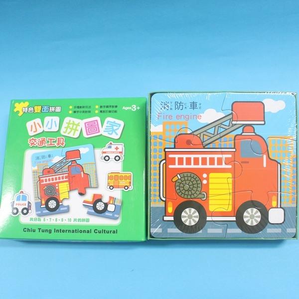 小小拼圖家 6片~10片九童國際益智幼兒拼圖(交通工具)MIT製/一盒5組入{定100}
