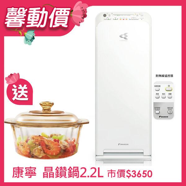 【DAIKIN 大金】12.5坪閃流空氣清淨機 MC55USCT