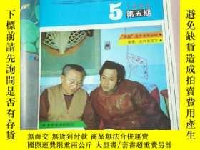 二手書博民逛書店罕見老年世界1992年第4、5、6期合訂本Y365365
