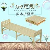 床 實木兒童拼接折疊床定制加寬大床帶可定做加長小床單人午休床-凡屋FC