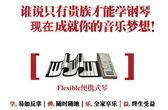 61鍵便攜鋼琴便攜電子琴折疊軟鋼琴MIDI接口便攜初學幫手創意禮品