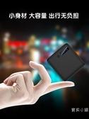 大容量超薄小巧便攜行動電源20000M毫安oppo蘋果X8華為vivo移動電源