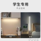 (快出)大學生宿舍燈管神器led臺燈學習寢室書桌USB磁閱讀充電酷斃燈YYJ