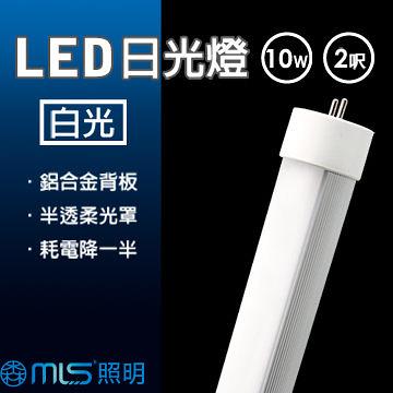 【MLS照明】10W 2呎 LED節能燈管(4入)