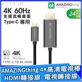 AMAZINGthing HDMI轉接線 TypeC專用 電視轉接線 4K 高清 電視棒 高畫質HDMI轉接 AT線