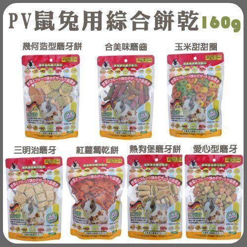 *KING WANG*PV鼠兔用綜合-磨牙餅 160g