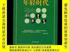 二手書博民逛書店罕見世界首富們的年輕時代Y27064 金惠良編譯 哈爾濱出版社