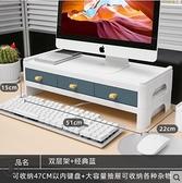 電腦顯示器螢幕增高架子底座辦公室上墊台式筆記本桌面收納盒置物