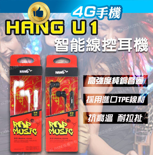 HANG U1 智能線控入耳式耳機 高音質 入耳式線控 音樂耳機 麥克風 3.5mm 抗噪耳機【4G手機】