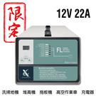 【CSP】12V22A充電機 升降機 鏟車 升降機 昇降設備 拖盤車 電池沒電 MF電池充電器 FL1222 1220