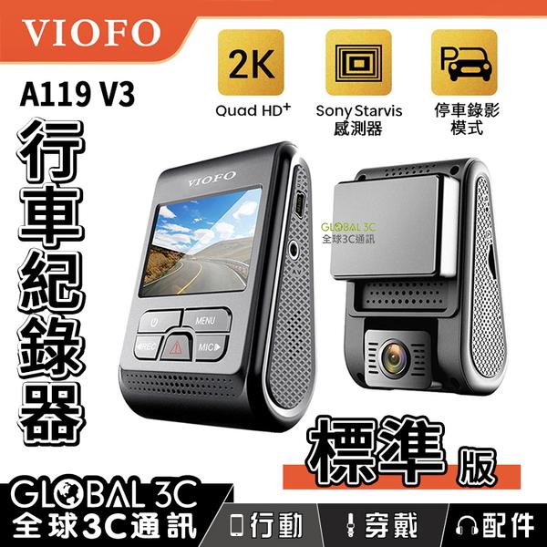 VIOFO A119 V3 標準版 行車紀錄器 2K高畫質解析度 140°廣角 停車監控
