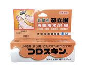 日本進口【新鮮視】可立護液態防水OK繃(未滅菌)11ml/條