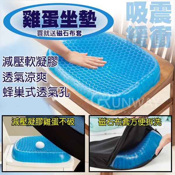 加厚版 送防塵套 立體蜂巢式 雞蛋坐墊 涼爽透氣 軟凝膠 減壓 凝膠坐墊 透氣坐墊