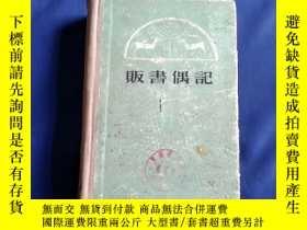 二手書博民逛書店販書偶記罕見布脊精裝 1959年 一版一印 印量2500冊Y32