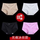 新年鉅惠6條裝 內褲女士無痕冰絲超薄性感一片式100%純棉襠少女三角褲中腰