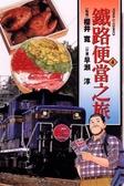 (二手書)鐵路便當之旅(4)