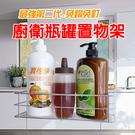 金德恩 台灣製造 免施工深形廚衛瓶罐置物架強力無痕膠/免釘牆/可重複水洗/SGS檢驗