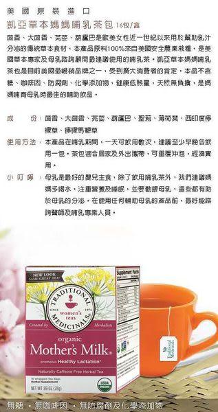 《凱亞》 有機草本媽媽茶包(1.75g×16包/盒)  X1盒