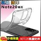 三星Samsung Note20 / Note20 Ultra 氣囊防摔透明清水保護殼保護套