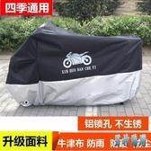 摩托車機車罩車衣踏板電動車套遮雨罩遮陽防曬罩防雨罩加厚防塵通用LXY6587【男神港灣】