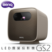 BENQ LED無線露營投影機 GS2 防潑水 公司貨 免運