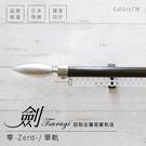 鋁合金伸縮軌道 劍系列 零-Zero-裝飾頭 單軌 70-120cm 造型窗簾軌道DIY 遮光窗簾專用軌道裝