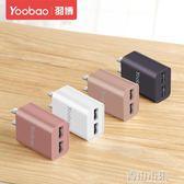 USB充電頭 羽博Y-722s 充電頭雙usb插頭快充多口孔2a安卓蘋果華為手機通用快速雙充 青山市集