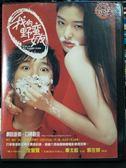 挖寶二手片-P01-395-正版DVD-韓片【我的野蠻女友1】-車太鉉 全智賢