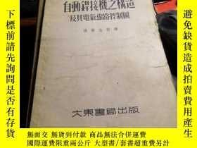 二手書博民逛書店罕見自動焊接機之構造及其電氣線路控制圖【1955年9月上海一版一