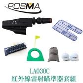 POSMA 紅外線雷射瞄準器套組 LA030C