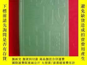 二手書博民逛書店罕見當代中國的工藝美術23492 <<當代中國>