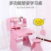 兒童書桌書櫃組合男孩女孩寶寶學習桌小學生寫字課桌椅套裝