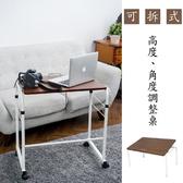 【EnjoyLife】可拆式高度及角度調整桌-胡桃色