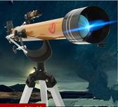 高倍高清夜視折射天文望遠鏡專業深空觀星學生入門F60700AMtz8258【棉花糖伊人】