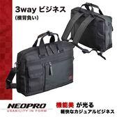 現貨配送【NEOPRO】日本機能包 3WYA橫式背包 電腦包 公事包 斜背包 雙肩背包【2-073】