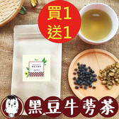 【買一送一】黑豆牛蒡茶 (6gx10入/袋) 黑豆水 台灣黑豆 台灣牛蒡 花草茶 鼎草茶舖