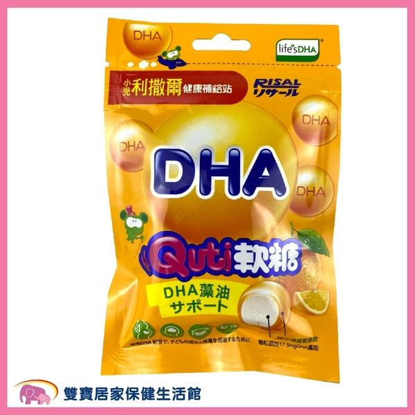 小兒利撒爾 Quti軟糖 DHA 超Q 健康營養 超彈 不黏牙 兒童軟糖 嬰幼兒軟糖 兒童零食 嬰兒零食
