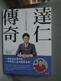 【書寶二手書T2/大學藝術傳播_QIB】達仁傳奇-不為人知的新聞與祕聞_傅達仁