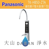 國際牌 Panasonic 鹼性離子整水器-櫥下型 TK-HB50-ZTA 廚下型 電解水機HB50《贈三道前置濾芯 》