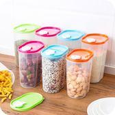 ♚MY COLOR♚按扣式環保密封罐 廚房 收納 五穀 雜糧 食物 儲物罐 分類 新鮮 乾果 儲物罐 (中)【J18】