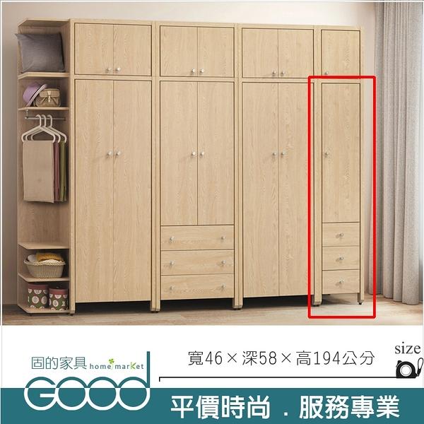 《固的家具GOOD》206-3-AT 秋原香1.5尺衣櫃【雙北市含搬運組裝】