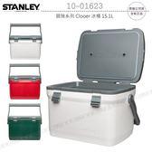 《飛翔3C》STANLEY 10-01623 冒險系列 Clooer 冰桶 15.1L〔公司貨〕露營保冷箱 野外聚餐