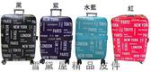 ~雪黛屋~NEW-YORK 大中一組行李箱台灣製造保證360度旋轉全向飛機輪超輕量大容量防水刮耐磨L1258
