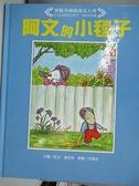 【書寶二手書T1/少年童書_DFZ】阿文的小毯子_凱文‧漢克斯