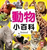 (二手書)動物小百科