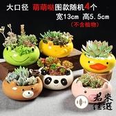 【4個裝】大口徑陶瓷多肉花盆簡約可愛動物植物花盆【君來佳選】