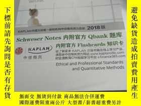 二手書博民逛書店CFA罕見2018 Exam Prep(Levell Book